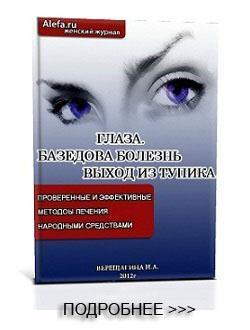 Глаза. Базедова болезнь. Выход из тупика